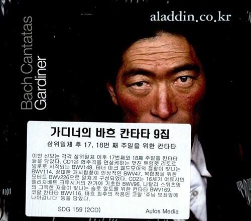 [수입] JS 바흐 : 칸타타 Vol.9 [2CD]