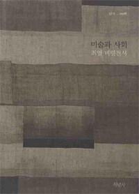 미술과 사회 : 최열 비평전서 : 1976~2008