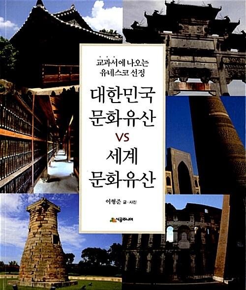 대한민국 문화유산 vs 세계 문화유산
