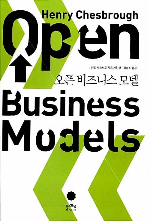 오픈 비즈니스 모델