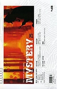 계간 미스터리 2009.가을