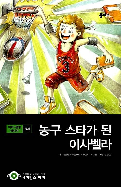 농구 스타가 된 이사벨라