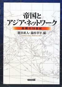 帝國とアジア.ネットワ-ク : 長期の19世紀