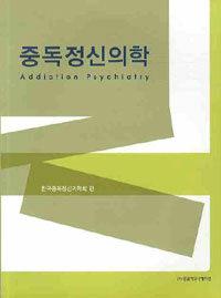중독정신의학