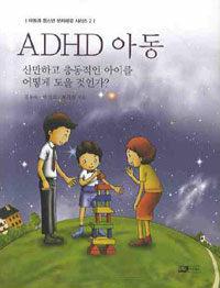 ADHD 아동 : 산만하고 충동적인 아이를 어떻게 도울 것인가?