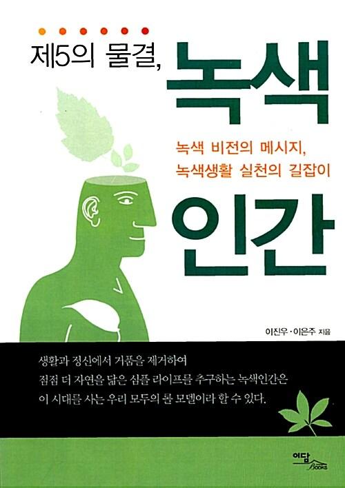 제5의 물결, 녹색 인간
