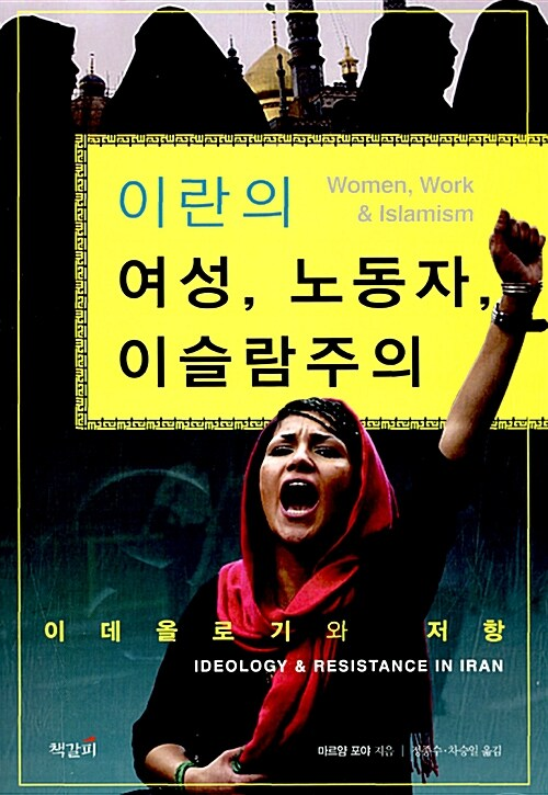이란의 여성, 노동자, 이슬람주의