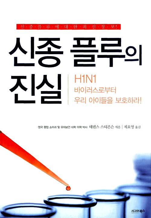 신종 플루의 진실 : H1N1 바이러스로부터 우리 아이들을 보호하라!