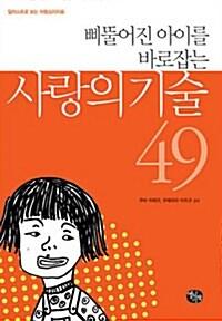 삐뚤어진 아이를 바로잡는 사랑의 기술 49