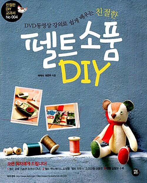 친절한 펠트소품 DIY