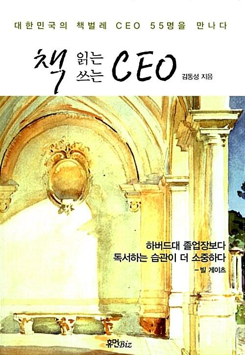 [중고] 책 읽는 CEO 책 쓰는 CEO