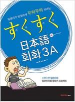 스쿠스쿠 일본어 회화 3A