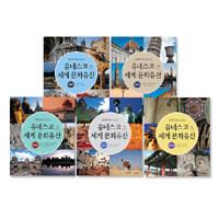 교과서에 나오는 유네스코 세계 문화유산 세트 - 전5권