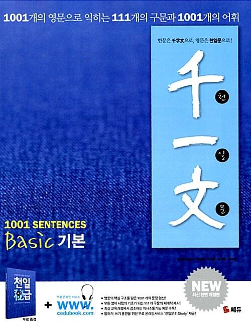 천일문 베이직 기본 1001 SENTENCES BASIC
