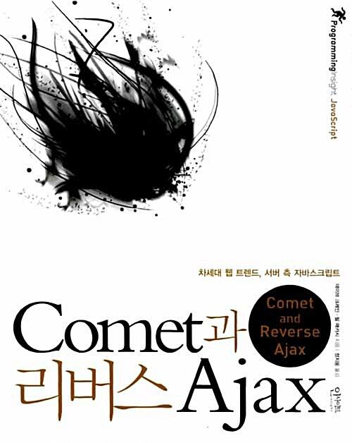 Comet과 리버스 Ajax