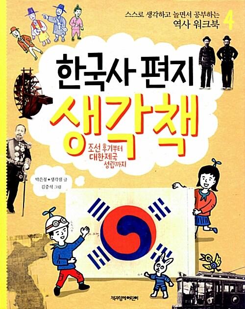 한국사 편지 생각책 4