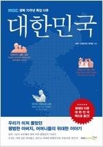 [중고] 대한민국