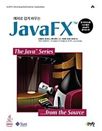 예제로 쉽게 배우는 JavaFX