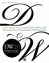DW 2.0 : 클라우드컴퓨팅의 시작, 다음 세대를 위한 데이터웨어하우스설계