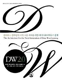 DW2.0 클라우드컴퓨팅의 시작 다음 세대를 위한 데이터웨어하우스 설계