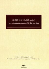 최석규 선생 언어학 논문집