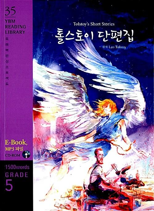 YBM Reading Library Grade 5 패키지 (교재 + CD) - 전5권