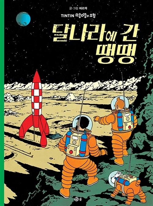 땡땡의 모험 17 : 달나라에 간 땡땡