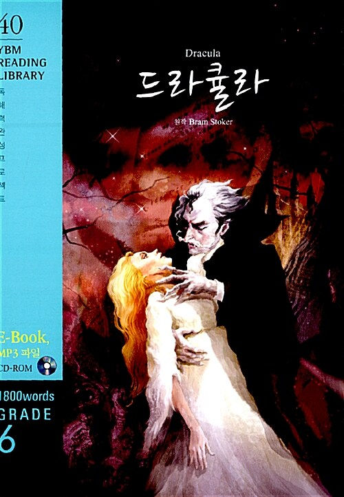 YBM Reading Library Grade 6 패키지 (교재 + CD) - 전5권