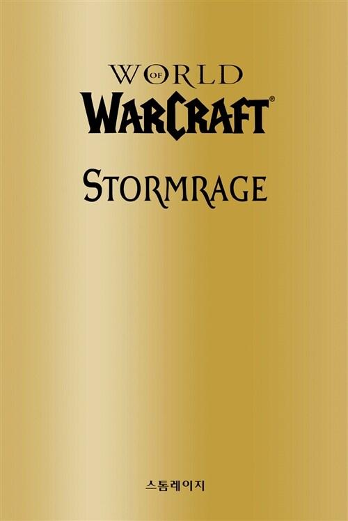 월드 오브 워크래프트 스톰레이지 (한정판)