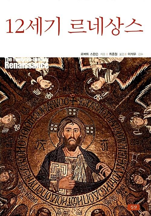 12세기 르네상스
