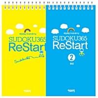 스도쿠 365 ReStart 1,2 세트
