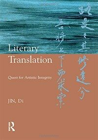 Literary translation : quest for artistic integrity