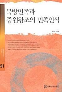 북방민족과 중원왕조의 민족인식
