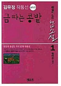 김유정 작품선 금 따는 콩밭