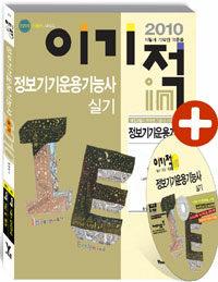 (2010 이기적in) 정보기기운용기능사. [2] : 실기