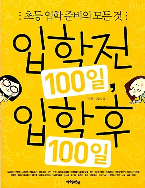 입학전 100일, 입학후 100일