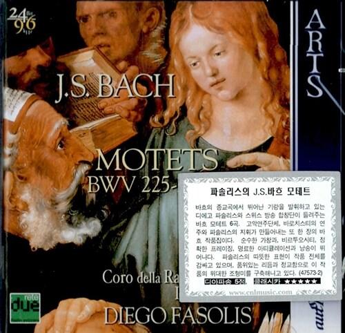 [수입] 바흐 : 모테트 BWV 225-230