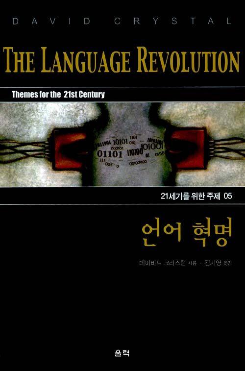 언어 혁명