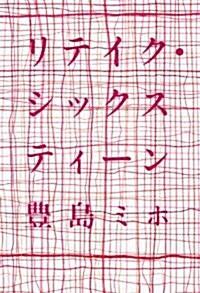 リテイク·シックスティ-ン (單行本)