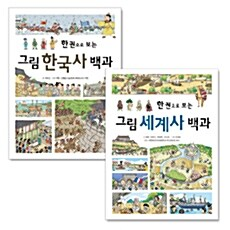 한 권으로 보는 그림 한국사 + 세계사 백과 세트 - 전2권