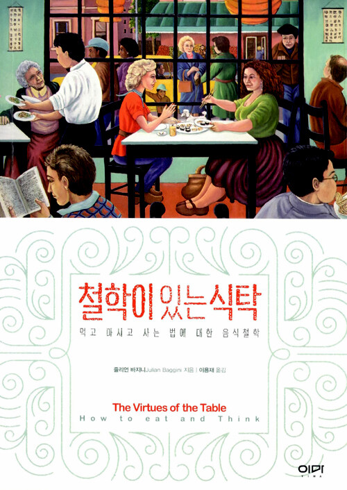 철학이 있는 식탁 : 먹고 마시고 사는 법에 대한 음식철학