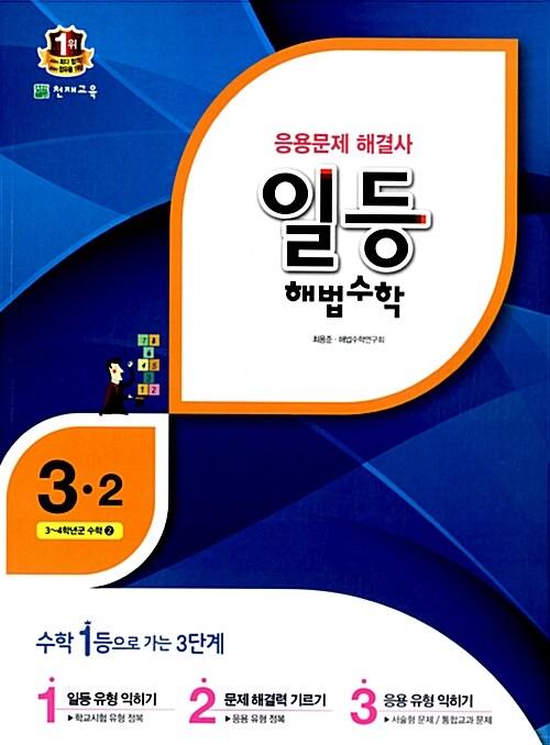 일등 해법 수학 심화 3-2 (2016년용)