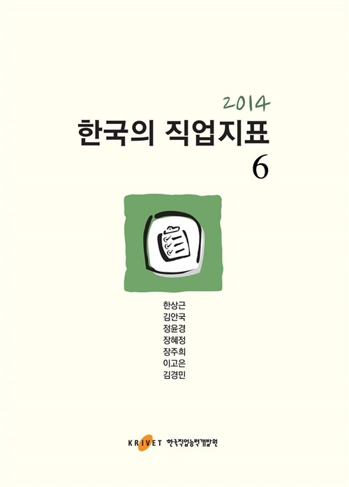 2014 한국의 직업지표 6
