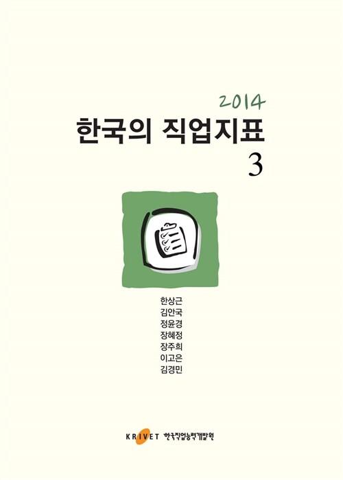 2014 한국의 직업지표 3