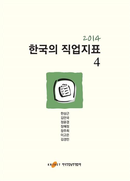 2014 한국의 직업지표 4