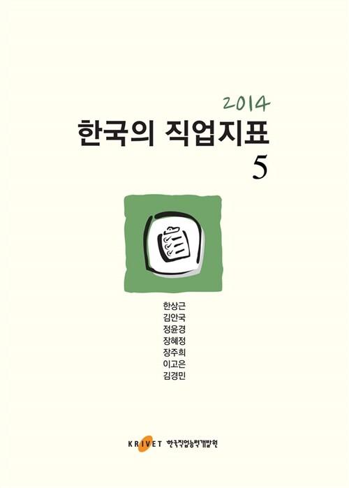 2014 한국의 직업지표 5