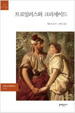 트로일러스와 크리세이드 - 문예 세계문학선 117