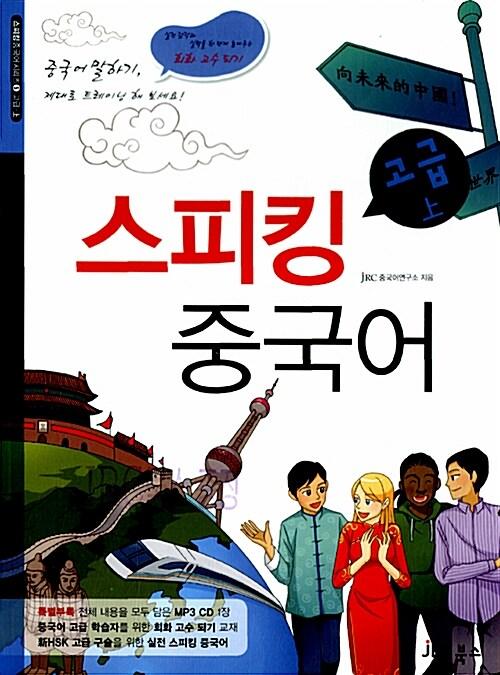 스피킹 중국어 고급 上 (본책 + MP3 CD 1장)