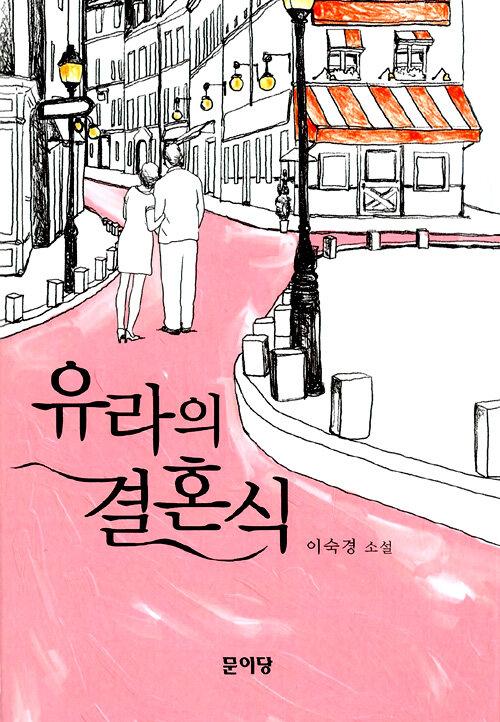 유라의 결혼식 : 이숙경 소설