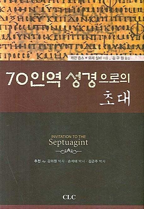 70인역 성경으로의 초대